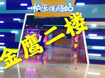 快乐佳游站电玩城(金鹰店)