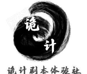 诡计·沉浸式剧本杀社(景泰翰林店)