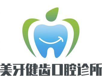 乌当美牙健齿口腔诊所