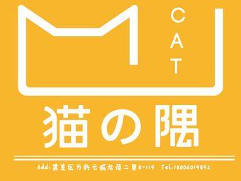 猫の隅(华大万科云城店)