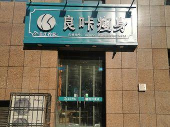 盖氏丹辰·良咔瘦身(东方明珠店)