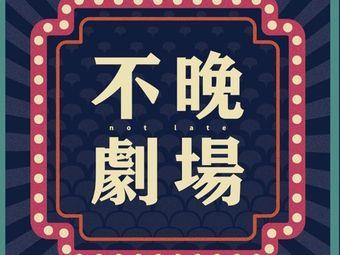 不晚·沉浸式实景剧场(坡子街店)