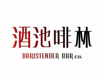BARISTENDER BAR co.酒池啡林