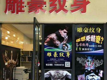 雕豪纹身(海宁人民广场店)