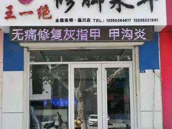 王一绝修脚采耳(淄川店)