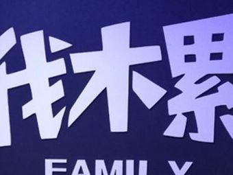VR伐木累剧本杀推理馆