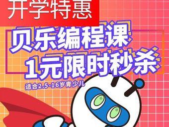 貝樂樂高機器人俱樂部(寶山中心店)