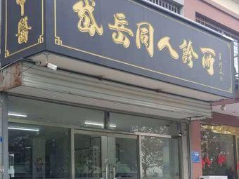 岱岳同人中医诊所
