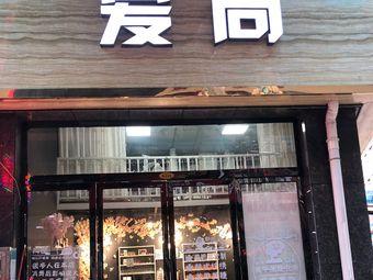爱尚美甲店(交通南路1店)