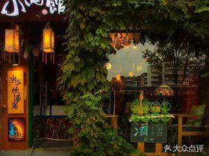 白玛小酒馆