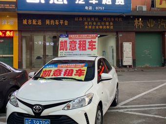 凯意租车(张槎店)
