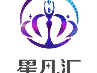 星凡汇艺术培训学校