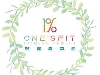 one's fit轻健身中心