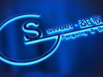 Sweet·甜夜酒吧(1227蓝光店)