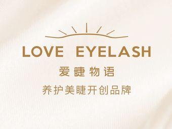 爱睫物语 LOVE EYELASH(恒隆广场店)