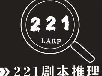 221剧本推理社