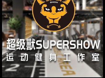 超级獸SUPERSHOW运动健身工作室
