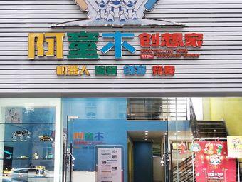 阿童木创想家(尚海阳光校区)