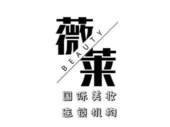 薇莱国际美妆连锁机构(胶南3店)