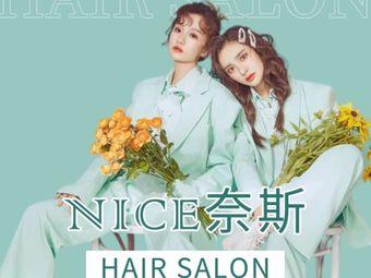 NICE奈斯·美发沙龙(西部峰景店)