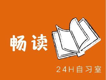 畅读24h自习室