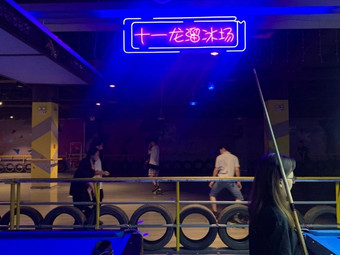 十一龙溜冰场台球馆(湖里万达店)