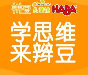 辫豆HABA儿童馆·逻辑思维(松江店)