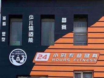 GW24小时专业健身