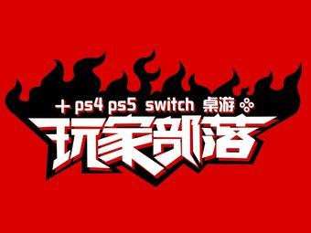 玩家部落ps4 ps5 Switch主机游戏体验馆