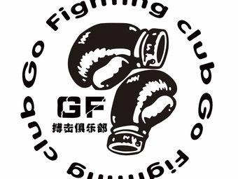 国风搏击·GF搏击俱乐部(星光天地店)