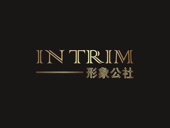 IN TRIM 形象公社(萬象城店)