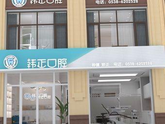 韩正口腔诊所