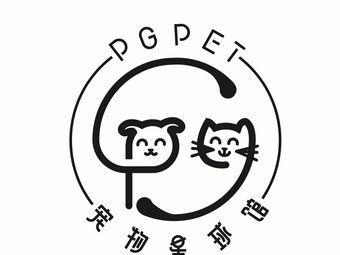 PG Pet宠物星球馆