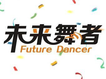 未来舞者(唐山校区)