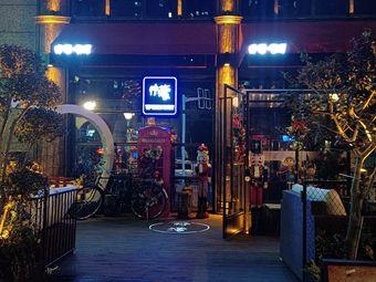 檸濛餐廳·音樂現場·威士忌吧