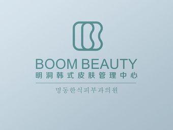 BOOM BEAUTY 明洞韩式皮肤管理中心