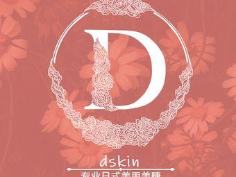 D.skin皮膚管理·美甲美睫