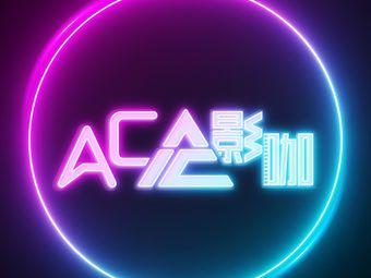 AC影咖(人民中路店)