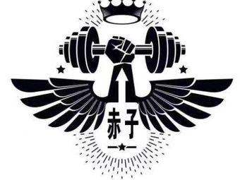赤子健身形体工作室(百花洲店)