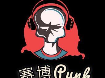 赛博Punk全息实景娱乐