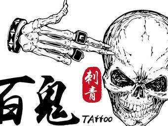 古铭刺青(南桥天街店)