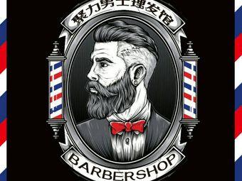 聚力barber shop男士理发馆