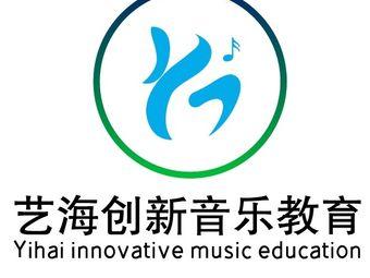 艺海创新音乐教育(万达校区)
