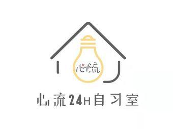 心流24H自习室