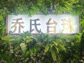 汇朋乔氏台球会所(北美N1店)