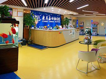 康美嘉动物医院