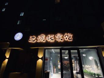 边渡探案馆