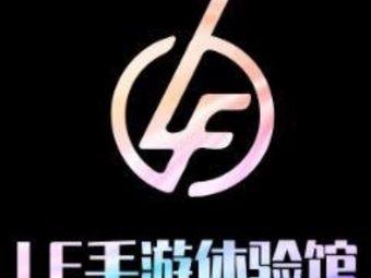 LF手游概念馆