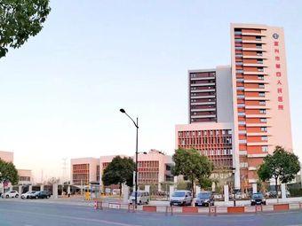 宜兴市第四人民医院