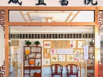 咸宜国艺书院